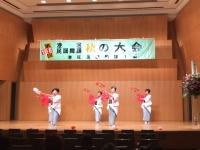 民謡舞踊連盟秋季大会