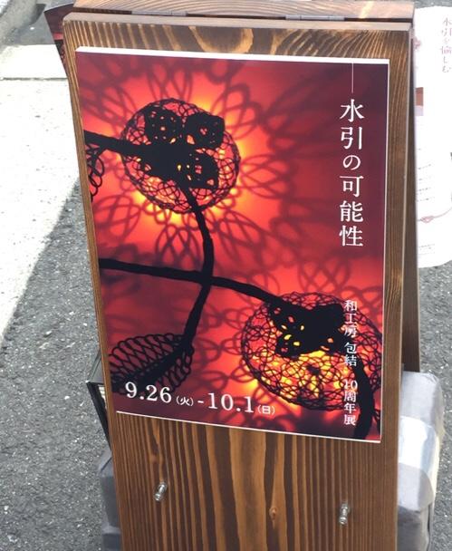 fc2blog_20171016163748291.jpg