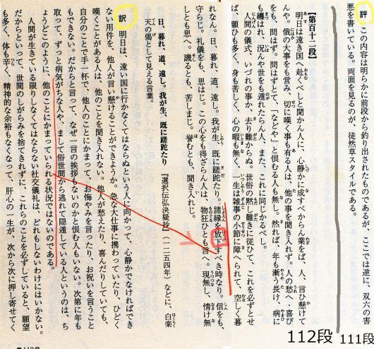 112段読み_convert_20171027201859
