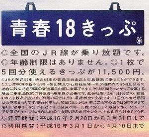青春18きっぷ2