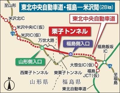 栗子トンネル