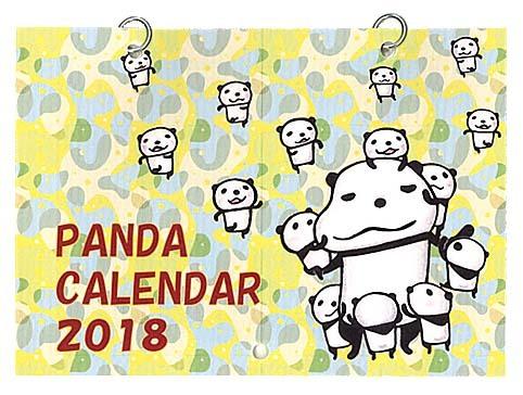 ブログカレンダー2018小