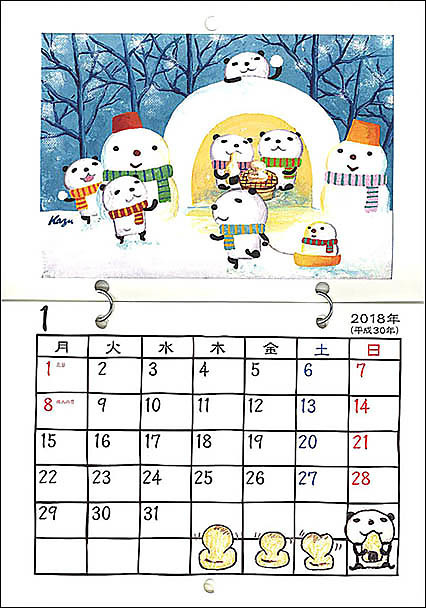 ブログカレンダー2018小中身