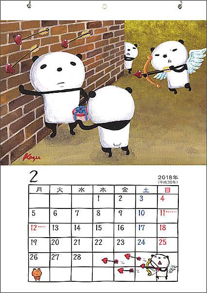 ブログカレンダー2018大中身
