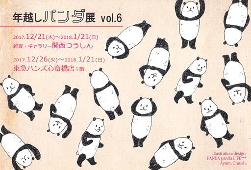 ブログ年越しパンダ展2017