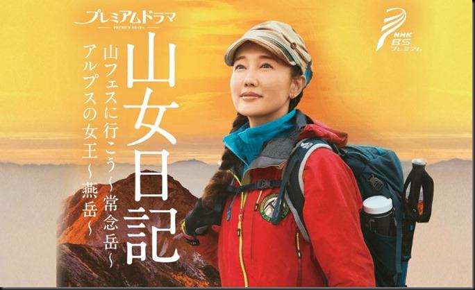 news_yamaonanikki_161002_002