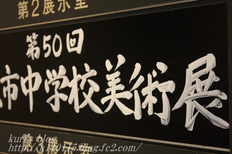 2017中学校美術展 (2)