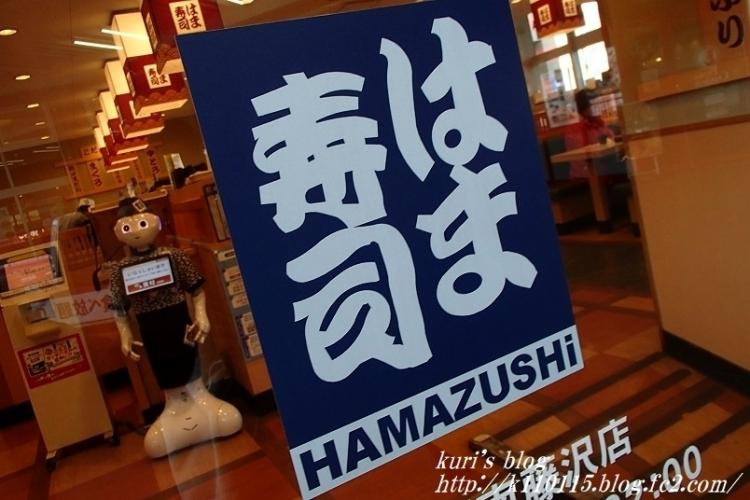 2017ランチはま寿司 (1)