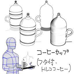 コーヒーカップ01 トルコ風 蓋付き O0 かりおきば