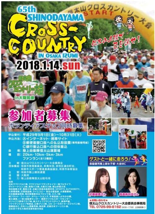 信太山2018