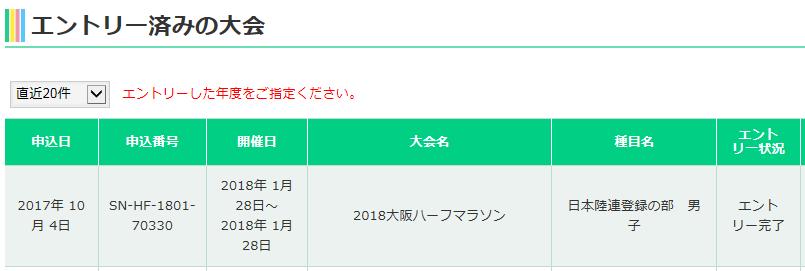 2018大阪ハーフエントリー完了