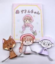見本あかずきんちゃん 2