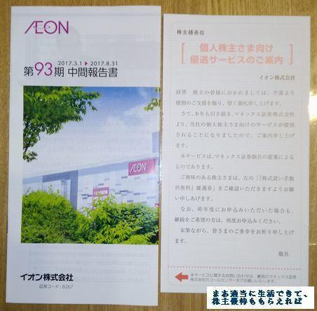 aeon_manex-yugu_201708.jpg
