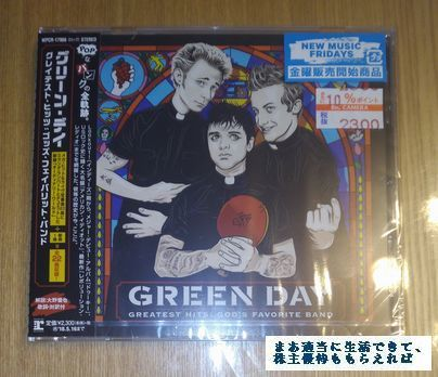 bs11_yuutaiken_cd-greenday_201708.jpg