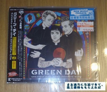 BS11 優待券 CD Greenday 1712 201708
