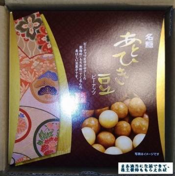 C&Fロジスティックス 優待 あとひき豆01 201703