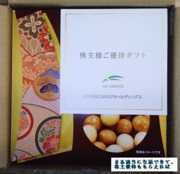 C&Fロジスティックス 優待 あとひき豆02 201703