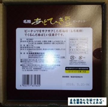C&Fロジスティックス 優待 あとひき豆03 201703