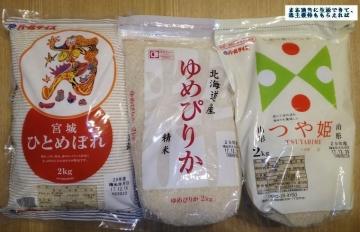 チムニー 特選米 食べ比べセット 米6kg 01 201709