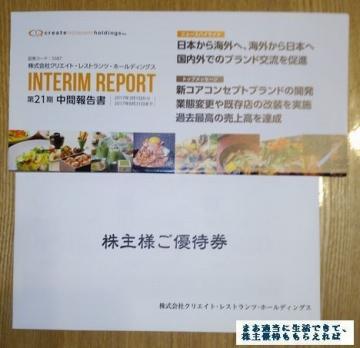 クリエイトレストランツHD 優待券3000 201708