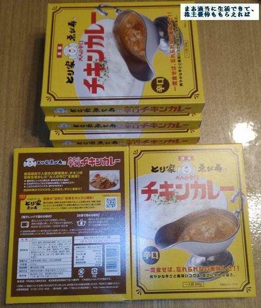 daisho_otona-curry-01_201708.jpg