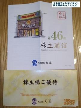 大庄 優待案内02 201708