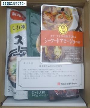 ダイショー 優待鍋セット02 1000円相当 201709