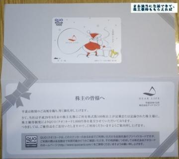 ディア・ライフ クオカード 1000円相当 201709