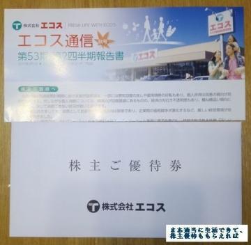 エコス 株主優待券 201708