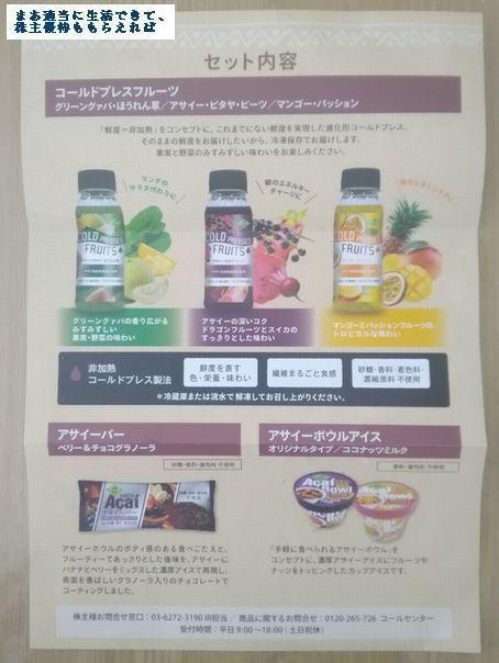 frutafruta_15th-anniversary-05_201709.jpg