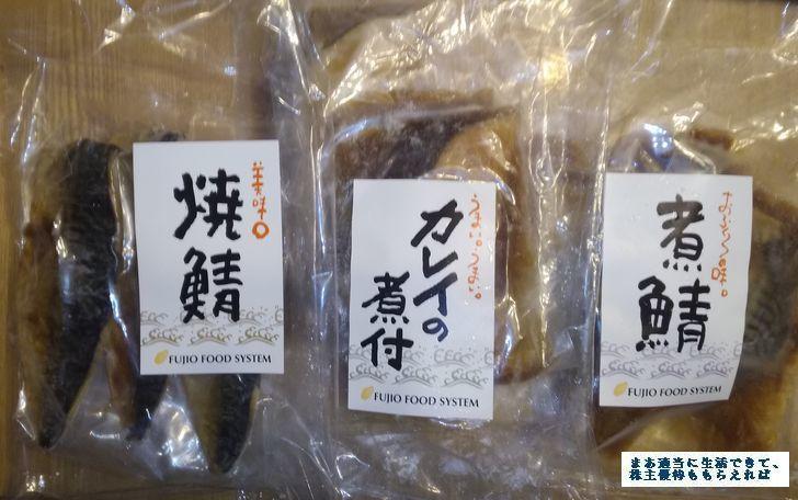 fujiofood_sakana-01_201706.jpg