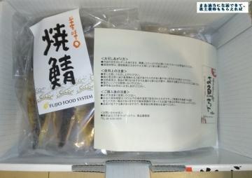 フジオフードシステム お魚セット04 201706