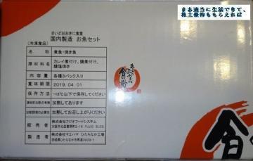 フジオフードシステム お魚セット06 201706