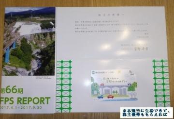 富士ピー・エス(1848) クオカード(500円相当) 201709
