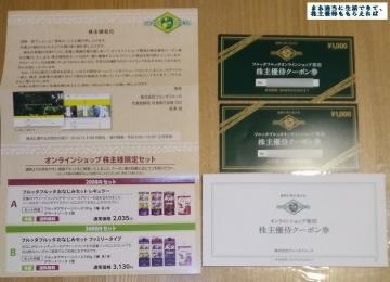 フルッタフルッタ 優待案内 クーポン 2000円相当 201709