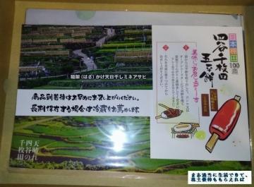 ジーエフシー 自社取扱製品 四谷千枚田五平餅02 201709