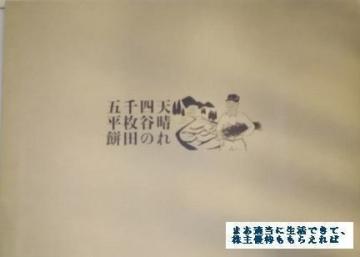 ジーエフシー 自社取扱製品 四谷千枚田五平餅03 201709