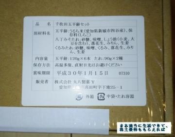 ジーエフシー 自社取扱製品 四谷千枚田五平餅04 201709