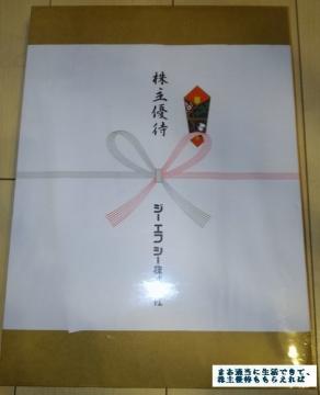 ジーエフシー 自社取扱製品 四谷千枚田五平餅05 201709