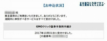 GMO-AP 優待申請 201706