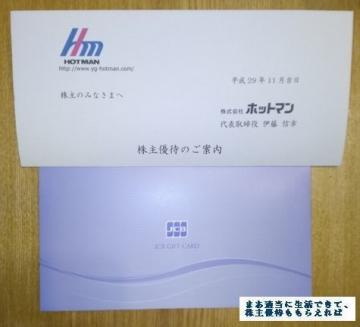 ホットマン ギフトカード1000 201709