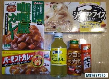 ハウス食品 優待内容01 201709