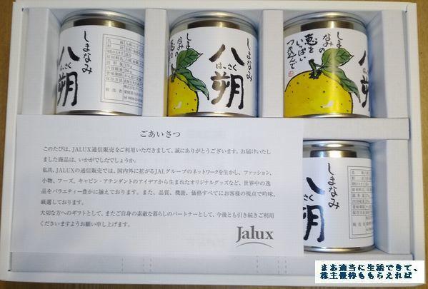 jalux_yuutai-hassaku-03_201709.jpg
