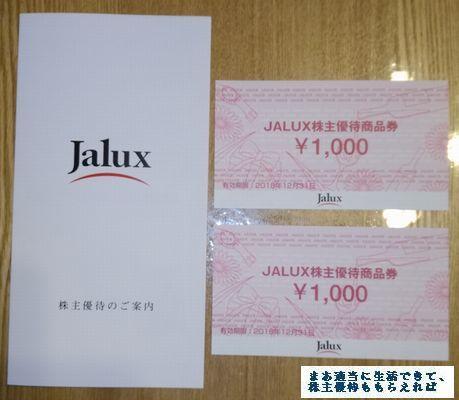 jalux_yuutaiken-01_201709.jpg