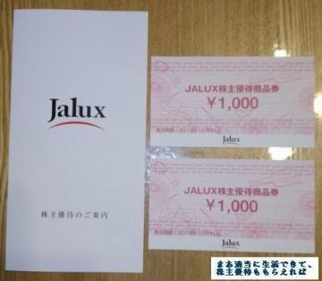 JALUX 商品券 201709