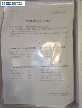 ジャパンミート 精肉関連商品(2000円相当)03 201707
