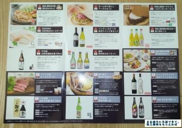 JFLA 優待案内カタログ01 201709