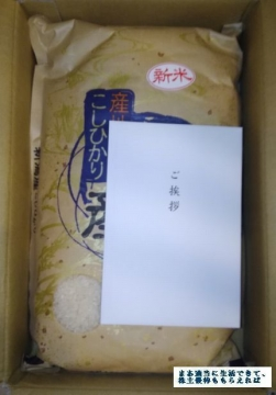 前澤化成 新潟米3kg 02 201709