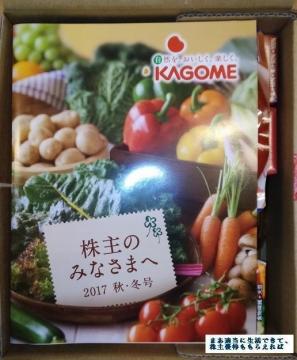カゴメ 優待内容03 201706