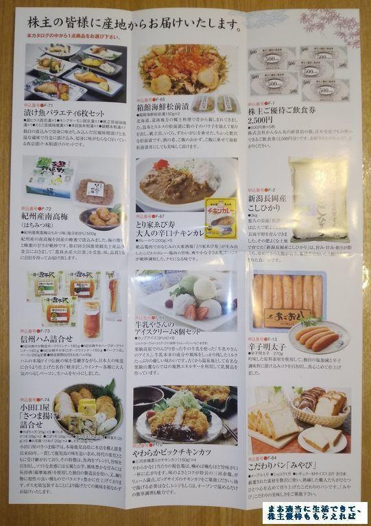 kannanmaru_yuutai-annai_201706.jpg